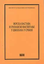 013 Verska nastava i gradjansko vaspitanje u skolama u Srbiji